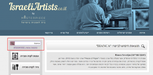 Bianca Severijns, masterpiece, Israeli artists,