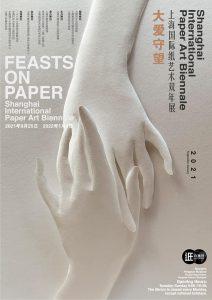 Bianca Severijns, paper art, paper artist, contemporary art relief, contemporary artist, contemporary art, Shanghai, Feasts on Paper Biennale 2021